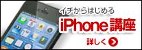 ハロー!パソコン教室セントラル岡山駅前校のiPhone講座